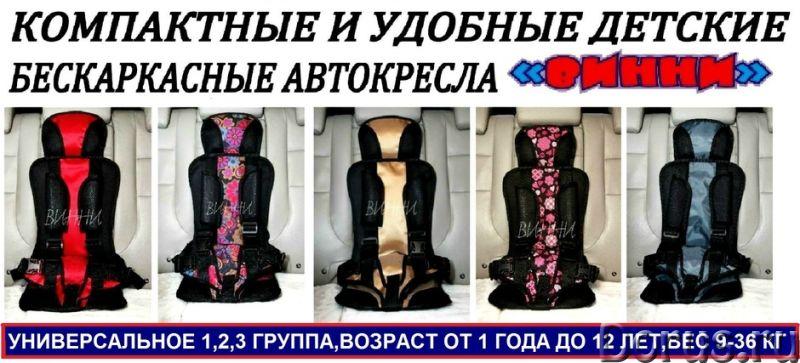 Бескоркасные автокресла в тамбове в наличии - Детские товары - Предлогаю Вашему вниманию бескаркасно..., фото 10