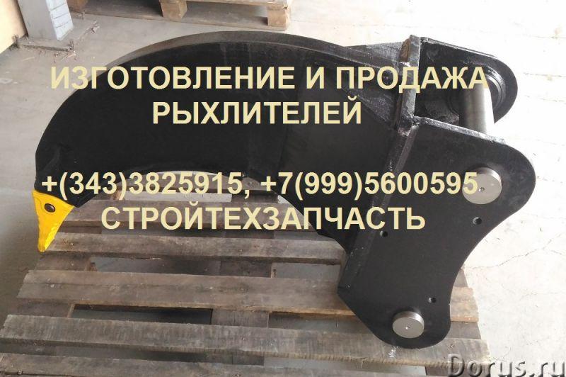 Зуб рыхлитель для экскаваторов 12 - 18 тонн - Запчасти и аксессуары - Зуб рыхлитель для экскаваторов..., фото 1