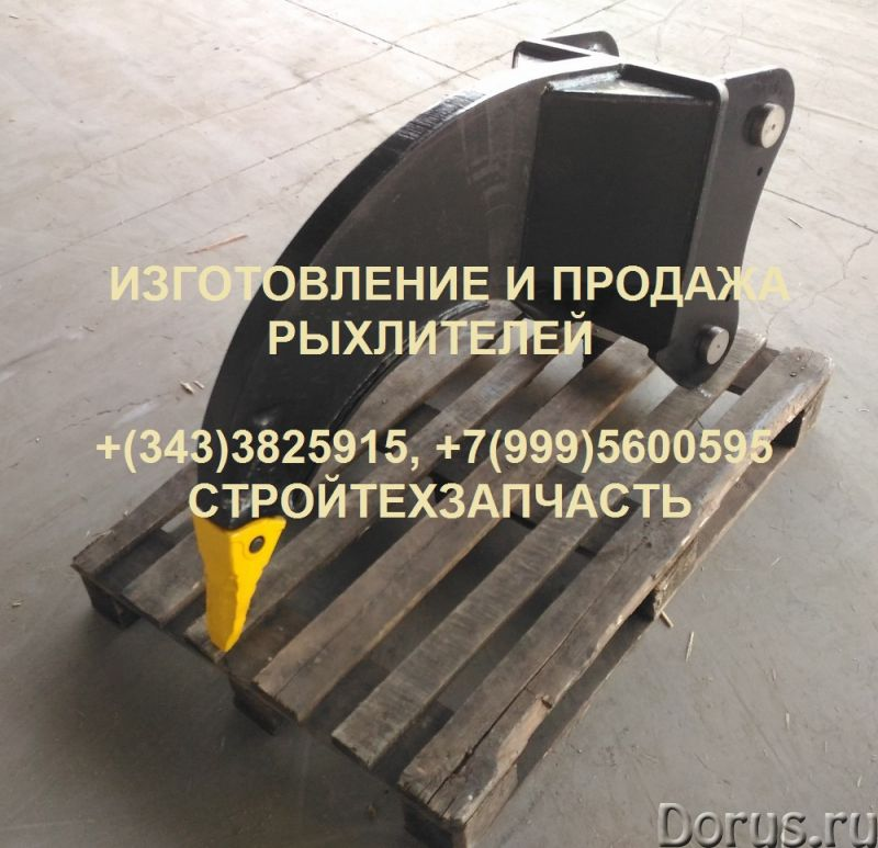 Зуб рыхлитель для экскаваторов 12 - 18 тонн - Запчасти и аксессуары - Зуб рыхлитель для экскаваторов..., фото 2