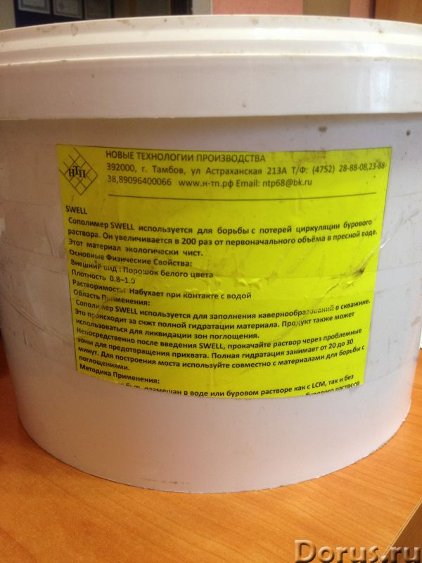 Полимер для борьбы с потерей бурового раствора - Прочее сырье - Сополимер SWELL используется для бор..., фото 1