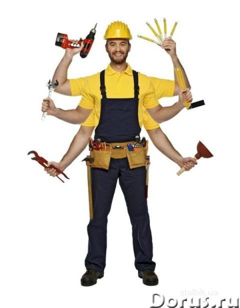 Мастер на час - Ремонт и отделка - Предлагаю вашему вниманию услуги по мелкому бытовому ремонту, сан..., фото 1